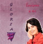 Gloria Rojas – «Envíame a Mí»